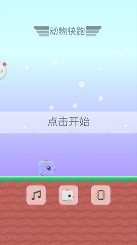 动物快跑V3.0 安卓版