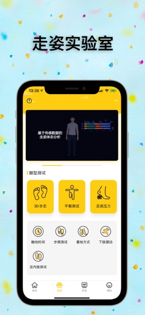 小布健康V1.0 IOS版
