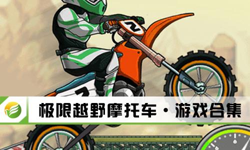 52z飞翔网小编整理了【极限越野摩托车·游戏合集】,提供极限越野摩托车游戏、极限越野摩托车安卓版/ios版/破解版下载。这是一名疯狂的摩托赛车手,在各种各样高难度的障碍赛中,控制摩托车翻越各种障碍,最后成功到达终点。快加入我们的暴力摩托挑战赛吧!飙升你的肾上腺素,成为顶级的赛车手。