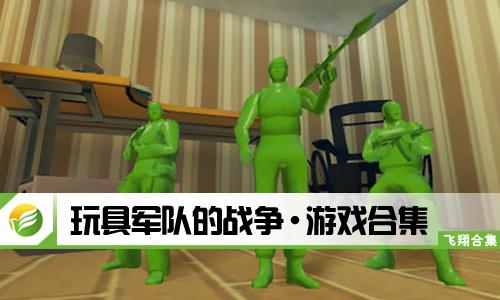 52z飞翔网小编整理了【玩具军队的战争·游戏合集】,提供玩具军队的战争游戏、玩具军队的战争安卓/ios下载、玩具军队的战争破解版无限金币下载。游戏人物变成了小时候玩的玩具士兵,在游戏中要摧毁敌人小队。敌人小队也是小时候玩过的那种玩具小兵。消灭对手,获得胜利,证明你才是最厉害的玩具士兵。