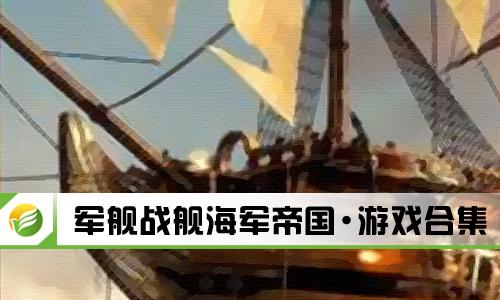 52z飞翔网小编整理了【军舰战舰海军帝国·游戏合集】,提供军舰战舰海军帝国安卓/ios下载、军舰战舰海军帝国bt变态版、军舰战舰海军帝国破解版游戏。这是一款战舰海洋的策略类手游,起源于三桅帆船时代的海洋争霸战争,通过即时操作呈现接舷战的惨烈,你将回归大洋之中成为船长经历与对手的搏杀。