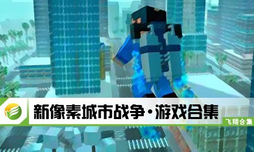 52z飞翔网小编整理了【新像素城市战争·游戏88必发网页登入】,提供新像素城市战争下载官方版、新像素城市战争最新版/中文版/破解版/无限金币版下载。欢迎来到像素城市,回到这个像素的世界里,体验什么是真正的战争!只要你来到这片广阔的像素世界,完成游戏任务,就能体验在盗窃、飙车、跑酷的过程中消灭敌人的快感。只要你敢想,就一定能在这里实现!
