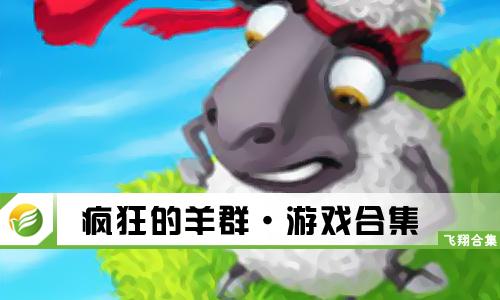 52z飞翔网小编整理了【疯狂的羊群·游戏合集】,提供疯狂的羊群下载官方版、疯狂的羊群安卓版/苹果版、疯狂的羊群破解版下载地址。游戏画面简约,玩法丰富有趣,操作易上手。游戏中玩家们可以在这里体验到全新的游戏玩法,让你在这里感受到不一样的休闲体验。