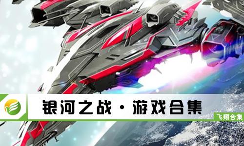 52z飞翔网小编整理了【银河之战·游戏合集】,提供银河之战手游下载、银河之战破解版/中文版、银河之战最新版下载大全。玩家将在游戏中驾驶威力强大的飞行战舰摧毁敌人战机,参与到掠夺宇宙资源的战斗之中。气势磅礴的宇宙场景,威力强大的飞行战舰,宇宙资源掠夺激情对战等你来参与!