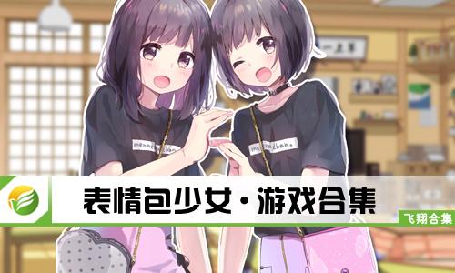 52z飞翔网小编整理了【表情包少女·游戏合集】,提供表情包少女手游中文版、表情包少女游戏下载安卓/ios、表情包少女手机版最新下载。表游戏世界的整体的一个剧情十分的完美,以其百变的表情作为整体的一个基调,时尚精美的画风和趣味的事件的突发,玩家在一些时候需要具有一些急智才能够化解重重的危机。