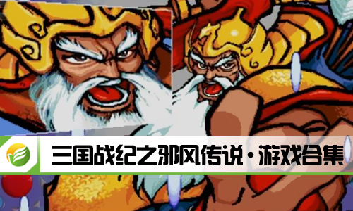 三国战纪之邪风传说