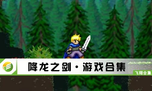 52z飞翔网小编整理了【降龙之剑·游戏合集】,提供降龙之剑手游官网版、降龙之剑中文版/破解版、降龙之剑无限金币游戏下载。游戏内存小,给玩家带来极致流畅体验。唯美的动画场景,简单细腻的操作体验,加入丰富的魔法元素,让你的冒险之旅不再单调,在消灭敌人的同时技能升级你的魔法技能哦!