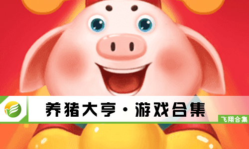 52z飞翔网小编整理了【养猪大亨·游戏合集】,提供养猪大亨官网下载、养猪大亨下载安卓版、养猪大亨破解版/中文版下载。这是一款以养成并以合成和升级猪的种类和等级为目标的经营手游,作为一名养殖住的老板,你必须要挑选最优质的小猪,通过合成提升猪的等级,为自己创造更多的利益。