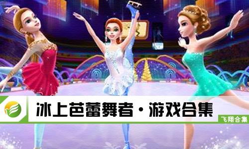 52z飞翔网小编整理了【冰上芭蕾舞者·游戏合集】,提供冰上芭蕾舞者游戏完整版、冰上芭蕾舞者破解版/解锁版、冰上芭蕾舞者最新版下载大全。这是一款芭蕾舞者主题的装扮养成类休闲小游戏,你将扮演一个夺得金牌的奥运花样滑冰舞者,你可以让自己拥有靓丽的造型然后去参加世界级的花样滑冰比赛!