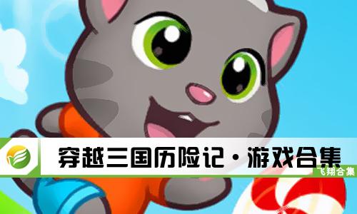 52z飞翔网小编整理了【汤姆猫快跑·游戏合集】,提供汤姆猫快跑游戏、汤姆猫快跑破解版/无敌版、汤姆猫快跑免费版下载安装。新开的糖果店被小偷给偷走了糖果,汤姆猫和他的伙伴们奋起直追一定要寻找到偷糖果的坏蛋,游戏中你会在行动的中途手机被小偷丢下的糖果赶紧把它们收集起来,游戏中可以用这些糖果强化你的技能。