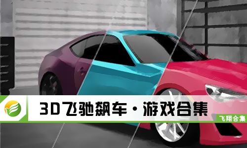 52z飞翔网小编整理了【3D飞驰飙车·游戏合集】,提供3D飞驰飙车游戏下载、3D飞驰飙车安卓版/破解版、3D飞驰飙车手机版本。游戏中,有多个不同场景可以提供玩家飙车!玩家模拟驾驶车辆一路向前冲刺!体验各种狂飙的感受!游戏中有许多不同的车辆可以解锁!