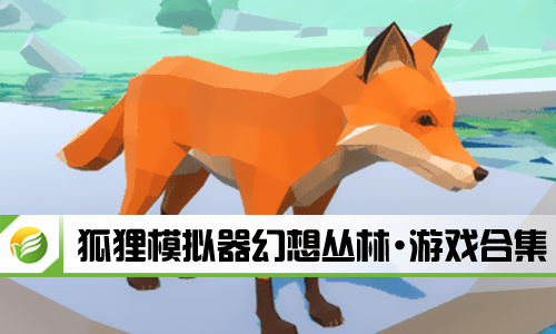 52z飞翔网小编整理了【狐狸模拟器幻想丛林·游戏合集】,提供狐狸模拟器幻想丛林游戏、狐狸模拟器幻想丛林中文汉化/破解版/手机版下载大全。游戏中玩家将努用这个狐狸模拟器狩猎作为战斗机在幻想丛林,使狐狸家庭,养殖幼崽,作为氏族战斗成为森林的狐狸。