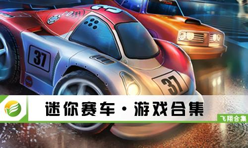 "52z飞翔网小编整理了【迷你赛车·游戏合集】,提供迷你赛车下载安装、迷你赛车游戏手机版、迷你赛车内购版/破解版/无限金币版。《迷你赛车》即将推出的续作延续前作核心""职业生涯模式""的玩法,在竞速的基础上融入 RPG 元素,更有超过30条赛道、5种不同游戏模式、可升级的交通工具以及多人混战玩法等待各位挑战。"