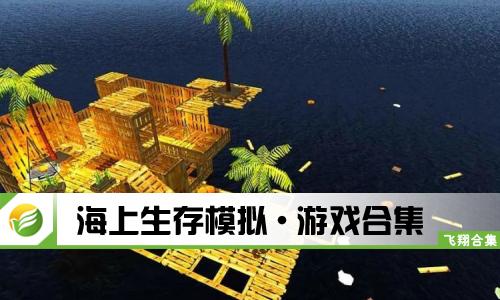 52z飞翔网小编整理了【海上生存模拟·游戏合集】,提供海上生存模拟游戏破解版大全、海上生存模拟中文版/汉化版/无限金币版/内购版下载。游戏画面简洁明了,人物刻画的栩栩如生,给你不一样的生存游戏体验。游戏中你在一个荒无人烟的荒岛上,你需要不断获取资源,生存的到最后。