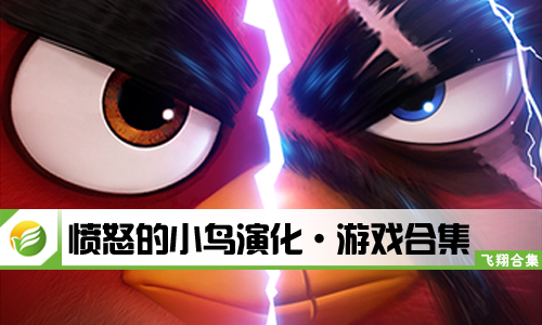 52z飞翔网小编整理了【愤怒的小鸟演化·游戏合集】,提供愤怒的小鸟演化下载官方版、愤怒的小鸟演化中文版/破解版/内购版下载。愤怒的小鸟回来了!建立你的团队,训练你的鸟,把猪从鸟岛上踢下来。从超过300个全新的鸟在这动作RPG以精湛的三维图形选择你的最爱。混乱!戏剧!热闹的乐趣!加入今天的热潮!