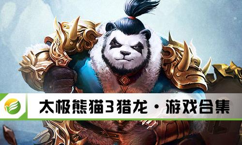 太极熊猫3猎龙