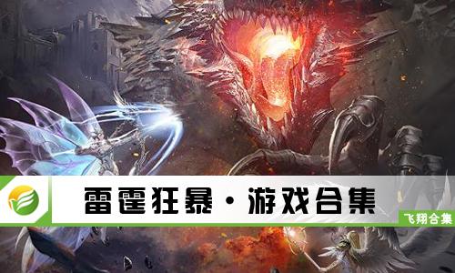 52z飞翔网小编整理了【雷霆狂暴·游戏合集】,提供雷霆狂暴手游官方网站、雷霆狂暴无限钻石版、雷霆狂暴破解版/变态版下载。游戏中,玩家将扮演魔幻大陆上的一名冒险者,有剑士、弓手和法师三大职业供以选择。玩家将控制自己的角色在地图上任意探索,打怪升级,和其他玩家一起感受魔幻大陆的魅力。