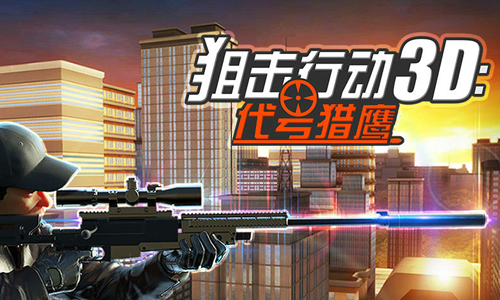 52z飞翔网小编整理了【狙击行动3D代号猎鹰·游戏合集】,提供狙击行动3D代号猎鹰下载、狙击行动3D代号猎鹰ios版/破解版/内购版/无限版下载。拿上你的狙击枪,瞄准并射击敌人。如果你喜欢战争游戏或第一人称射击游戏,那你肯定会爱上狙击行动3D:代号猎鹰,这是史上最有趣、最让人上瘾的射击游戏!
