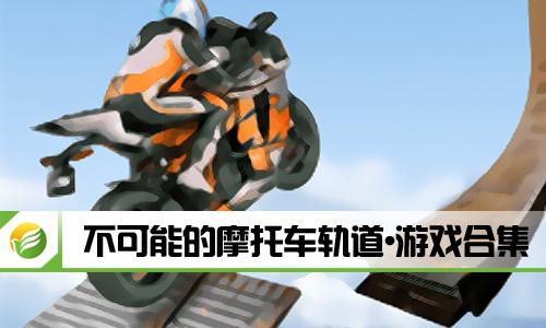 52zbwin官网网小编整理了【不可能的摩托车轨道·bwin亚洲必赢唯一网址合集】,提供不可能的摩托车轨道(模拟驾驶)破解版、不可能的摩托车轨道安卓/苹果手机版下载。这是一款画面精致的以摩托车为题材打造的特技闯关bwin亚洲必赢唯一网址,bwin亚洲必赢唯一网址中玩家可以解锁不同的摩托车冒险,在各种摩托车轨道上做出惊险的特技动作,越过高空平台,考验你的平衡性。