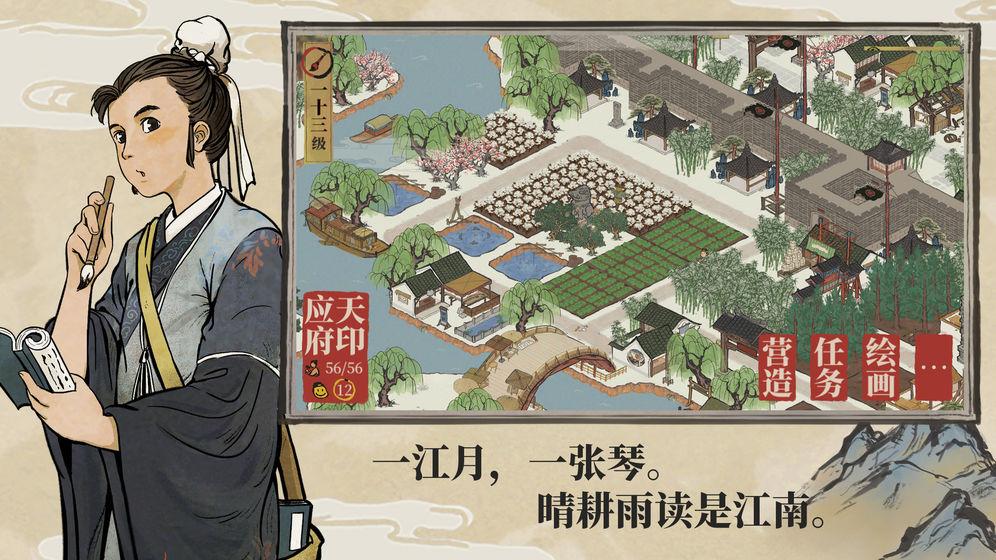 江南百景图V1.0 官网版