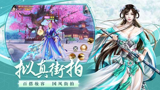 卿连仙斋V1.0 安卓版