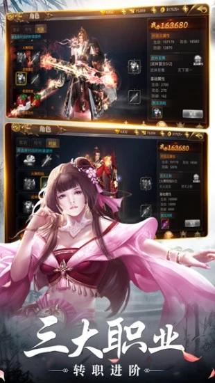 上古修仙V3.1.0 安卓版