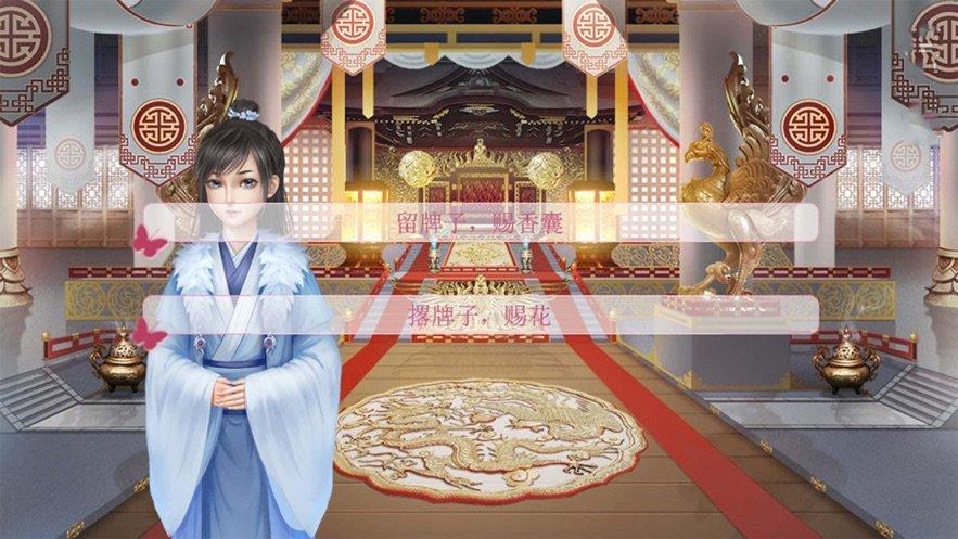 女帝朕的后宫V1.0 苹果版
