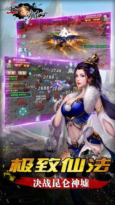 上古修仙V4.4.0 官方版