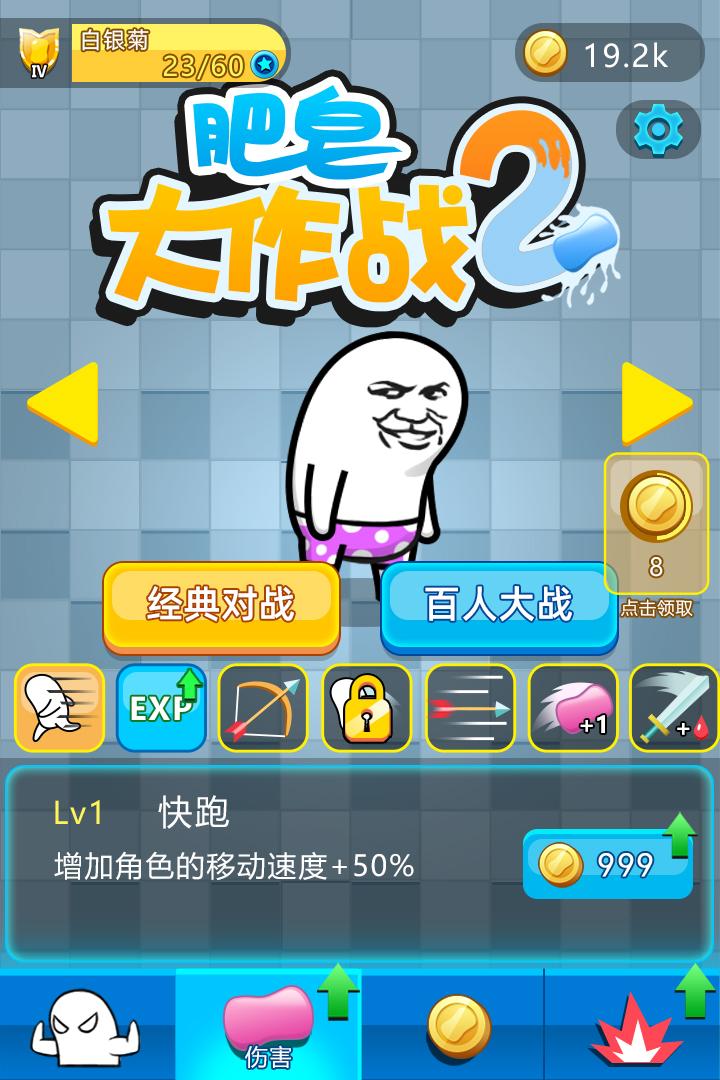 肥皂大作战2V1.3 手机版