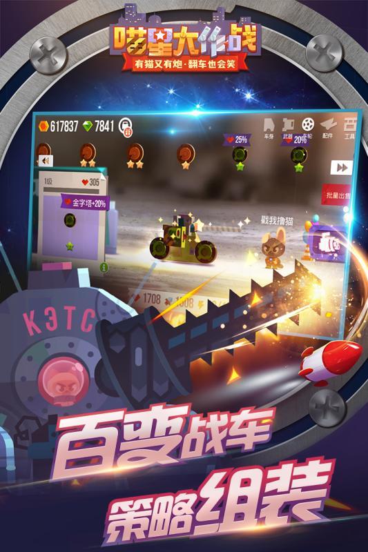 喵星大作战V2.2 手机版
