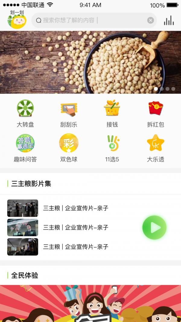 三主粮之家V1.3.3 安卓版
