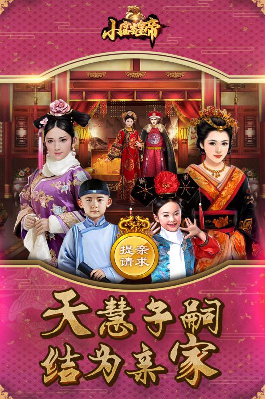 小宝当皇帝V1.0.1 最新版