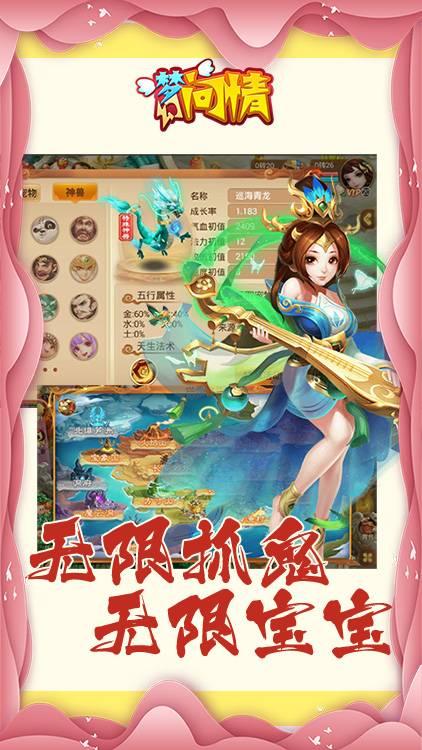 梦幻问情送12888元宝V0.0.25 超V版