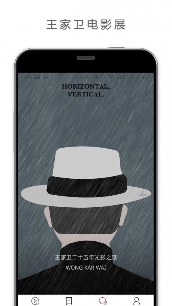 欢喜首映V5.0.2 安卓版