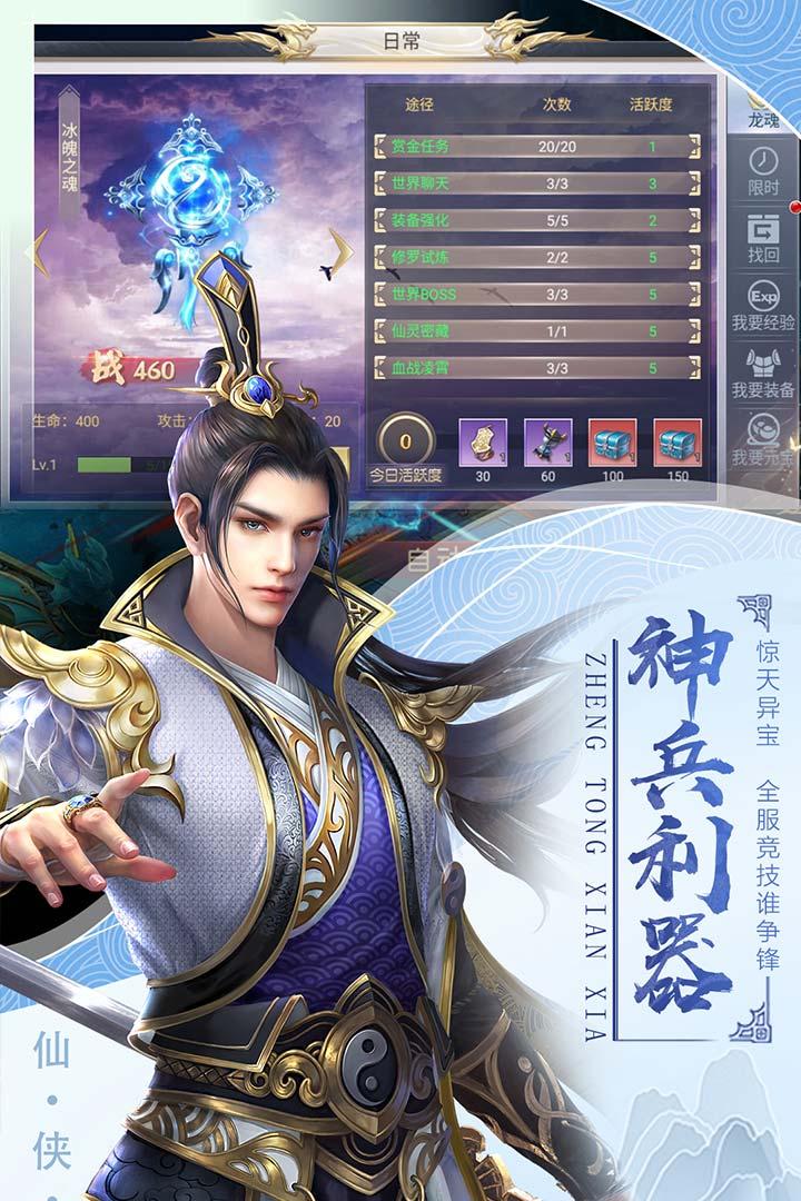 千侠传V1.0.0 手机版