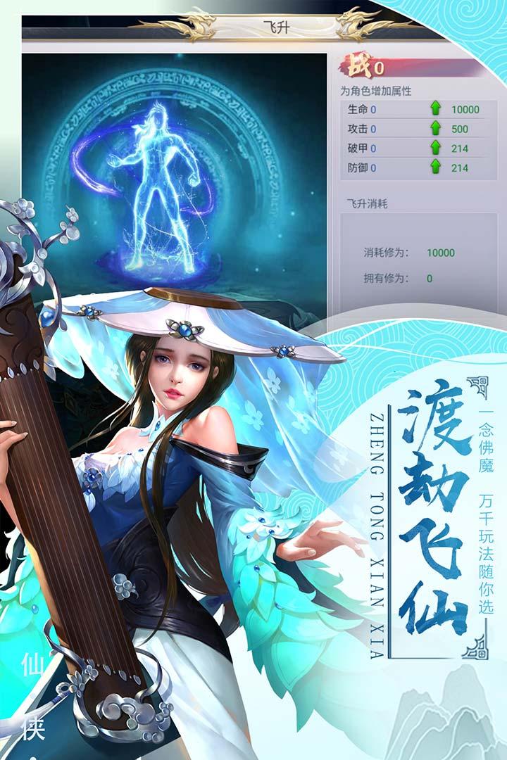千侠传V1.0.0 变态版
