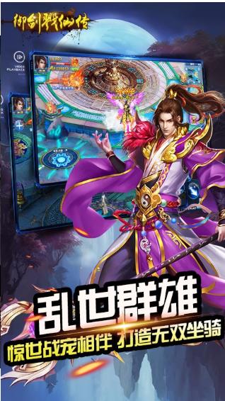 御剑戮仙传V1.0.0 安卓版
