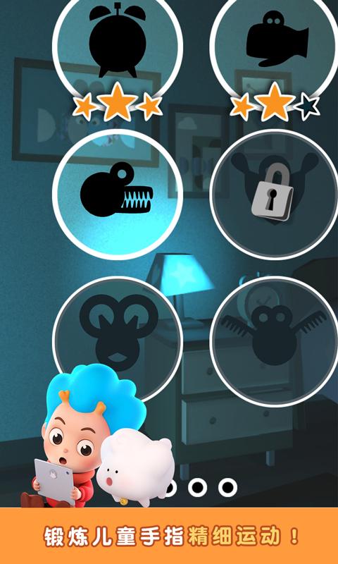影子小怪兽V1.0.0 安卓版