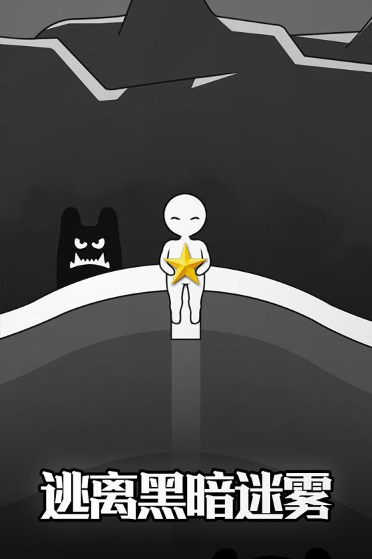 逃离黑暗V1.00 安卓版