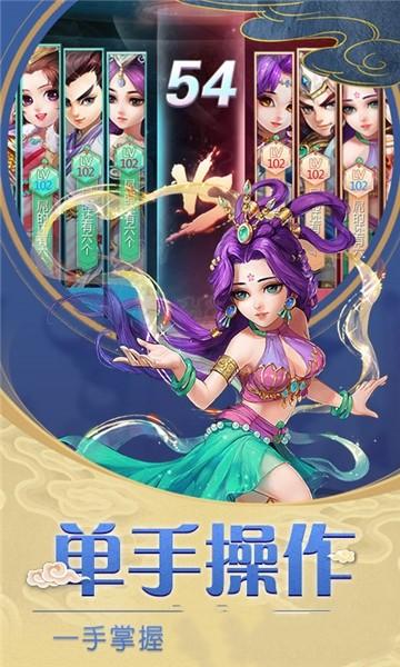 梦道西游V2.3.2 满V版