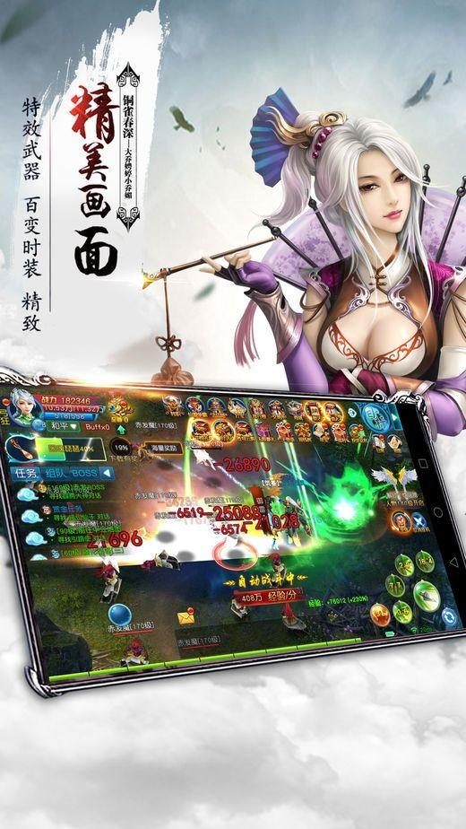 奇幻魔灵仙域V1.0 安卓版