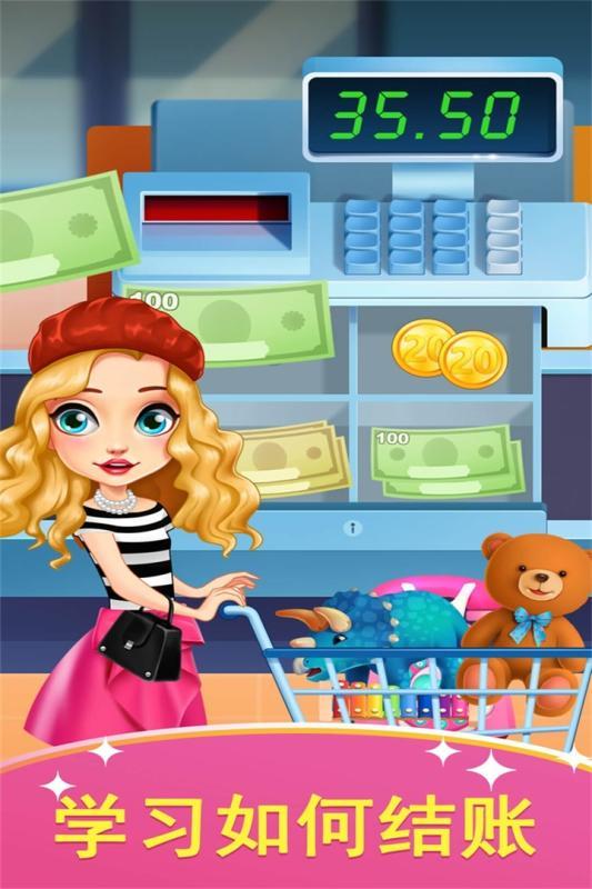 天才宝宝玩具店V1.0.0 官方版
