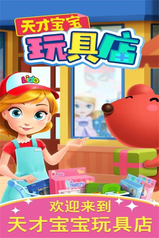 天才宝宝玩具店V1.0.0 免费版