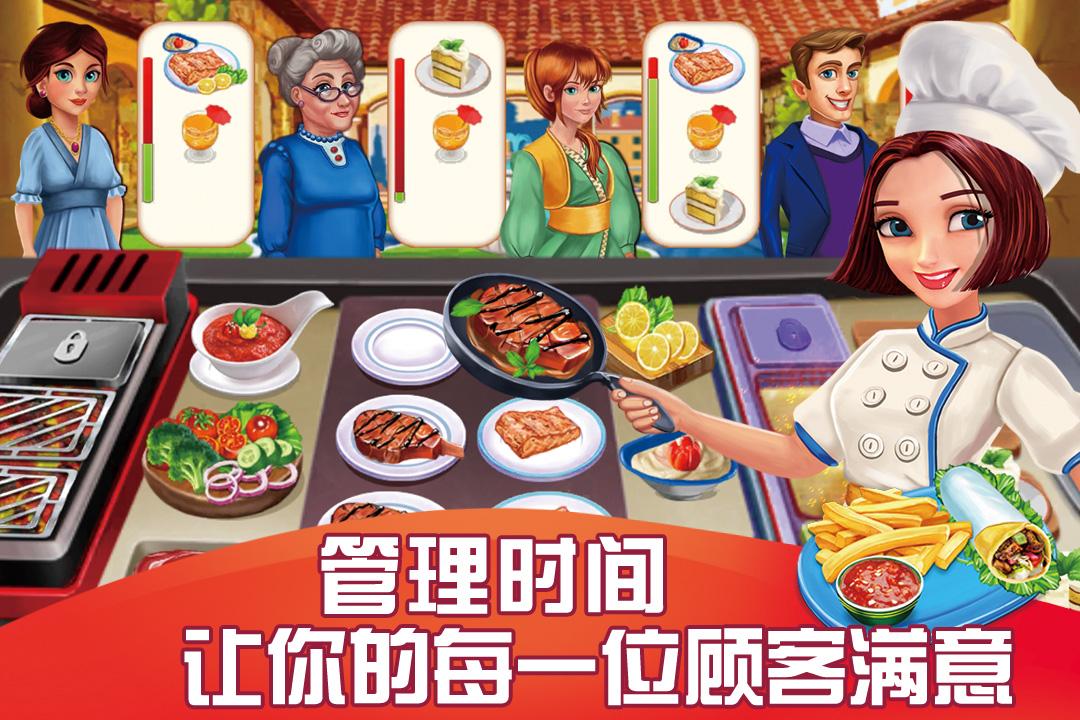 美食烹饪大师V1.0 官方版