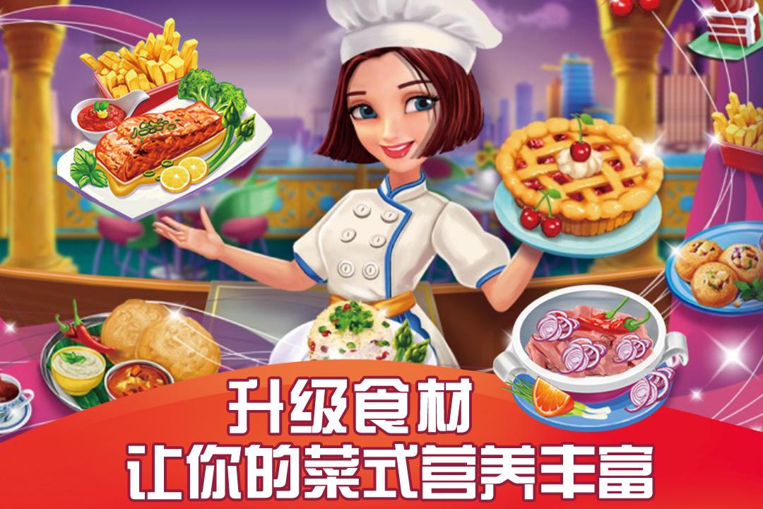 美食烹饪大师V1.0 无限版