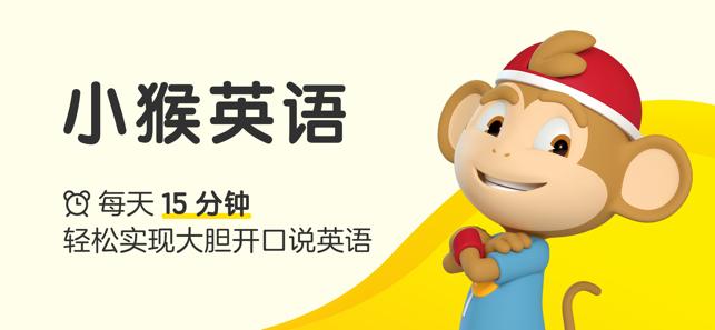 小猴英语V1.7.0 IOS版截图4