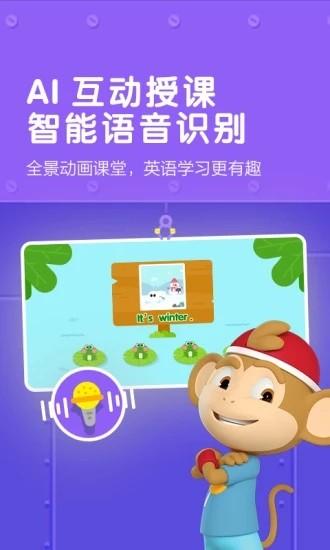 小猴英语V1.1.0.0 安卓版