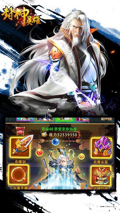 封神英雄传V2.1.2 正式版