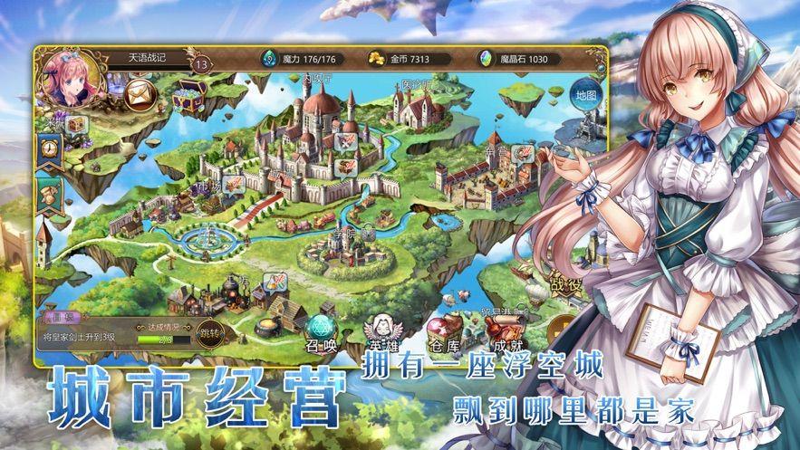 天语战记V1.0 苹果版
