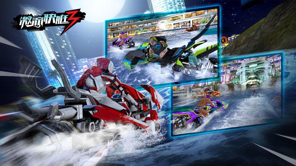 激流快艇3手游下载,激流快艇3正版下载,激流快艇3安卓/ios版,攻略,激活码,飞翔游戏库